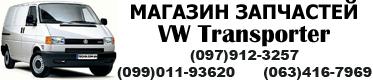 магазин запчастей для  VW Transporter